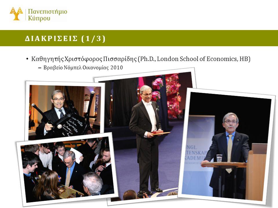 • Καθηγητής Χριστόφορος Πισσαρίδης (Ph.D., London School of Economics, ΗΒ) – Βραβείο Νόμπελ Οικονομίας 2010 ΔΙΑΚΡΙΣΕΙΣ (1/3)