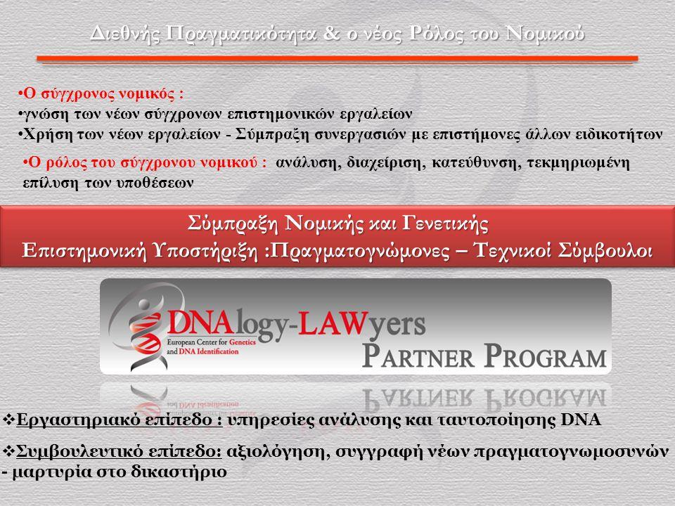 Σύμπραξη Νομικής και Γενετικής Επιστημονική Υποστήριξη :Πραγματογνώμονες – Τεχνικοί Σύμβουλοι Σύμπραξη Νομικής και Γενετικής Επιστημονική Υποστήριξη :