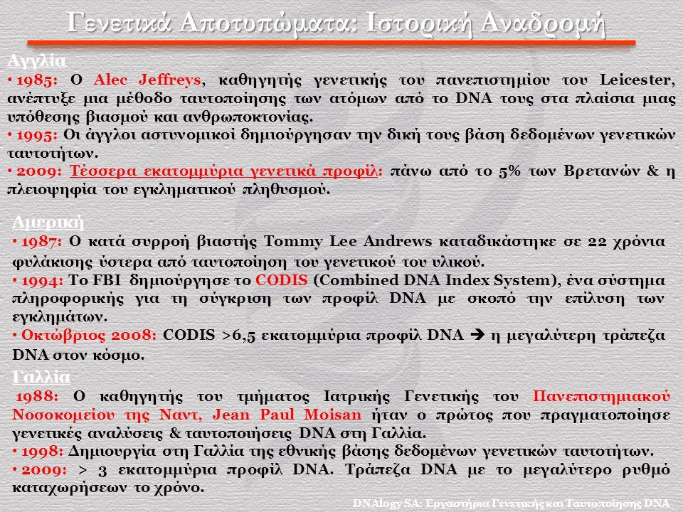 Αγγλία • 1985: Ο Alec Jeffreys, καθηγητής γενετικής του πανεπιστημίου του Leicester, ανέπτυξε μια μέθοδο ταυτοποίησης των ατόμων από το DNA τους στα π