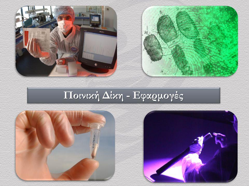 Γενετικά αποτυπώματα = DNA Γενετικά αποτυπώματα = DNA Γενετικό αποτύπωμα Γενετικό αποτύπωμα = η γενετική ταυτότητα του κάθε ατόμου.
