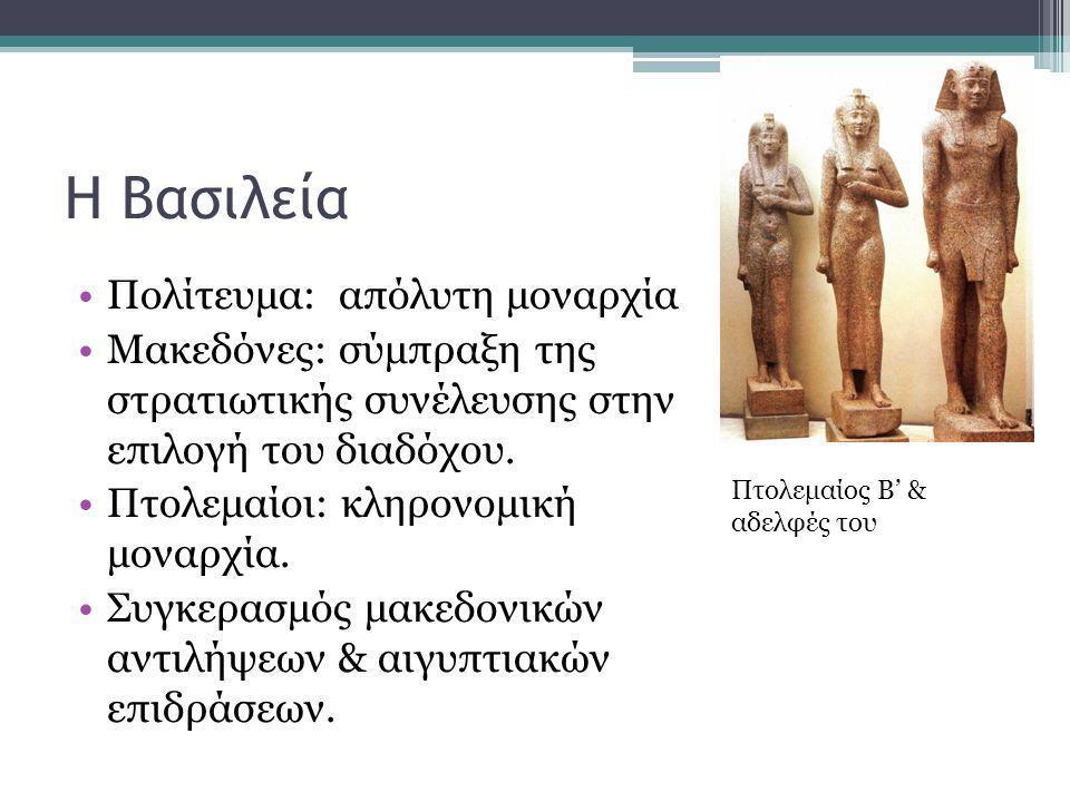 Η Βασιλεία •Πολίτευμα: απόλυτη μοναρχία •Μακεδόνες: σύμπραξη της στρατιωτικής συνέλευσης στην επιλογή του διαδόχου. •Πτολεμαίοι: κληρονομική μοναρχία.