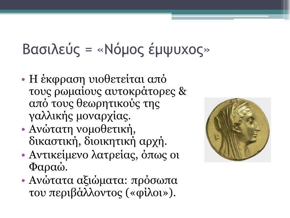 Βασιλεύς = «Νόμος έμψυχος» •Η έκφραση υιοθετείται από τους ρωμαίους αυτοκράτορες & από τους θεωρητικούς της γαλλικής μοναρχίας. •Ανώτατη νομοθετική, δ
