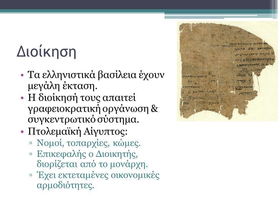 Διοίκηση •Τα ελληνιστικά βασίλεια έχουν μεγάλη έκταση. •Η διοίκησή τους απαιτεί γραφειοκρατική οργάνωση & συγκεντρωτικό σύστημα. •Πτολεμαϊκή Αίγυπτος: