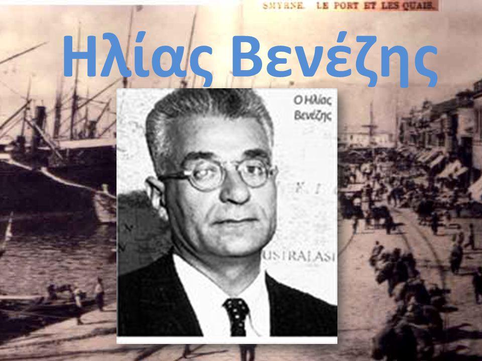 • Γεννήθηκε στο Αϊβαλί της Μικράς Ασίας στις 4 Μαρτίου 1904.