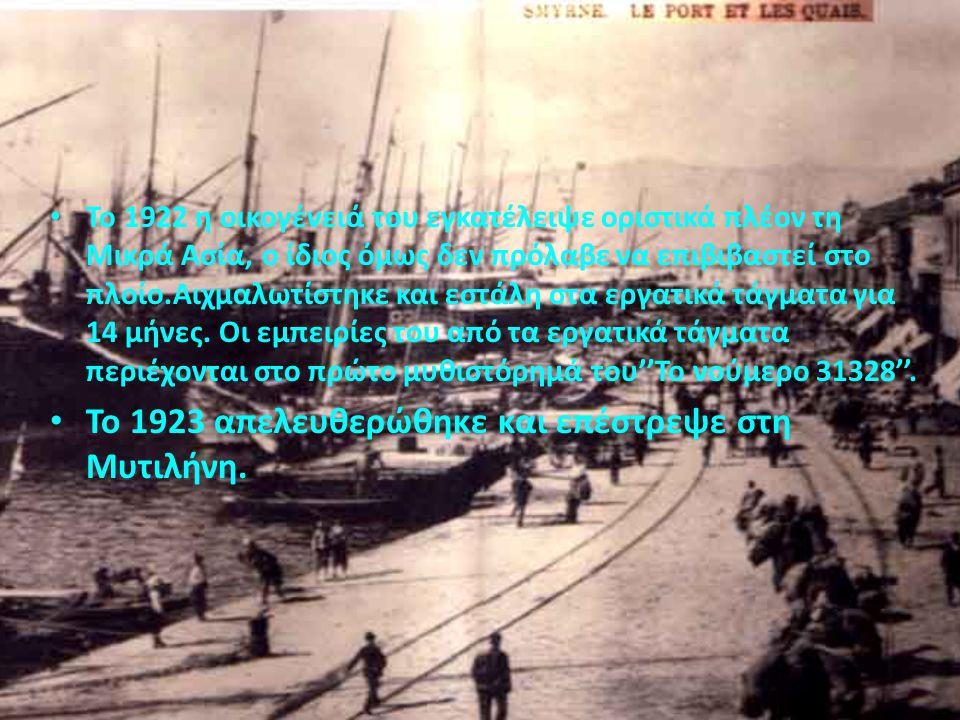 • Το 1922 η οικογένειά του εγκατέλειψε οριστικά πλέον τη Μικρά Ασία, ο ίδιος όμως δεν πρόλαβε να επιβιβαστεί στο πλοίο.Αιχμαλωτίστηκε και εστάλη στα ε