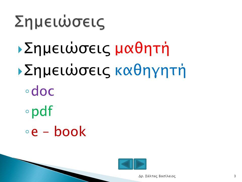  Σημειώσεις μαθητή  Σημειώσεις καθηγητή ◦ doc ◦ pdf ◦ e – book Δρ. Σάλτας Βασίλειος3