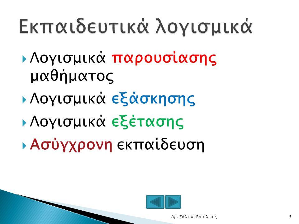  Λογισμικά παρουσίασης μαθήματος  Λογισμικά εξάσκησης  Λογισμικά εξέτασης  Ασύγχρονη εκπαίδευση Δρ.