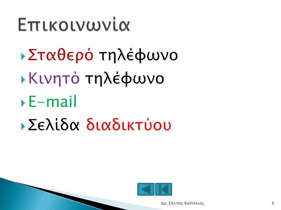  Σταθερό τηλέφωνο  Κινητό τηλέφωνο  E-mail  Σελίδα διαδικτύου Δρ. Σάλτας Βασίλειος9