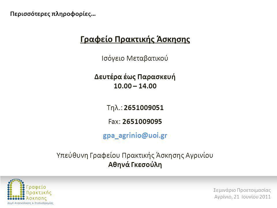 Γραφείο Πρακτικής Άσκησης Ισόγειο Μεταβατικού Δευτέρα έως Παρασκευή 10.00 – 14.00 Τηλ.: 2651009051 Fax: 2651009095 gpa_agrinio@uoi.gr Υπεύθυνη Γραφείο
