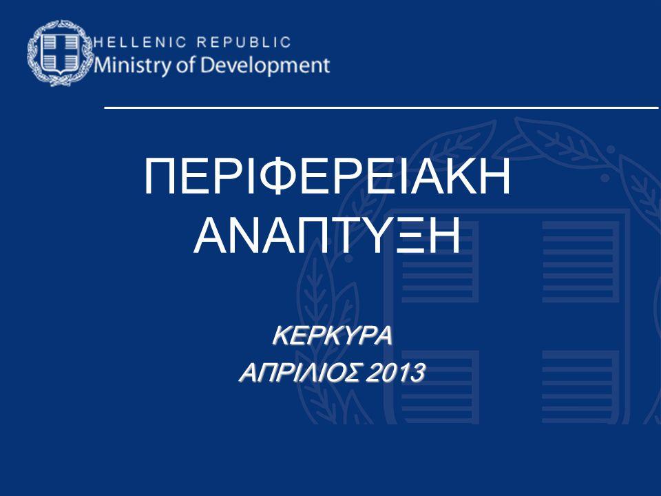 ΠΕΡΙΦΕΡΕΙΑΚΗ ΑΝΑΠΤΥΞΗ ΚΕΡΚΥΡΑ ΑΠΡΙΛΙΟΣ 2013