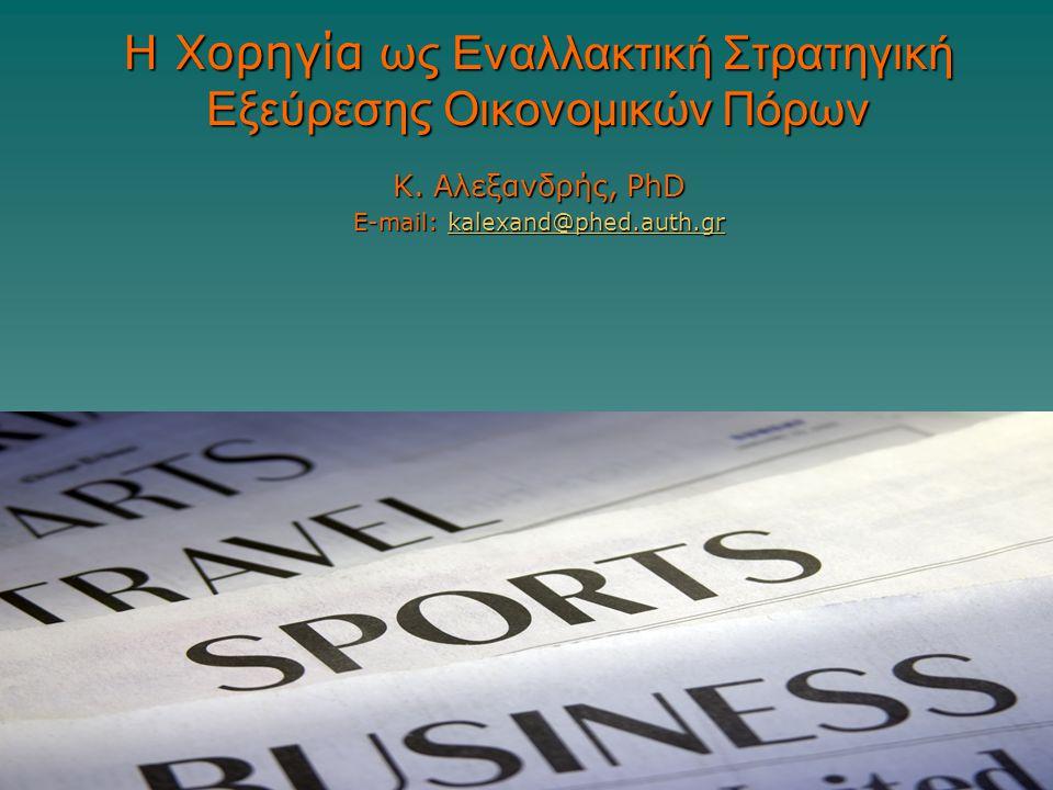 Η Χορηγία ως Εναλλακτική Στρατηγική Εξεύρεσης Οικονομικών Πόρων Κ. Αλεξανδρής, PhD E-mail: kalexand@phed.auth.gr kalexand@phed.auth.gr