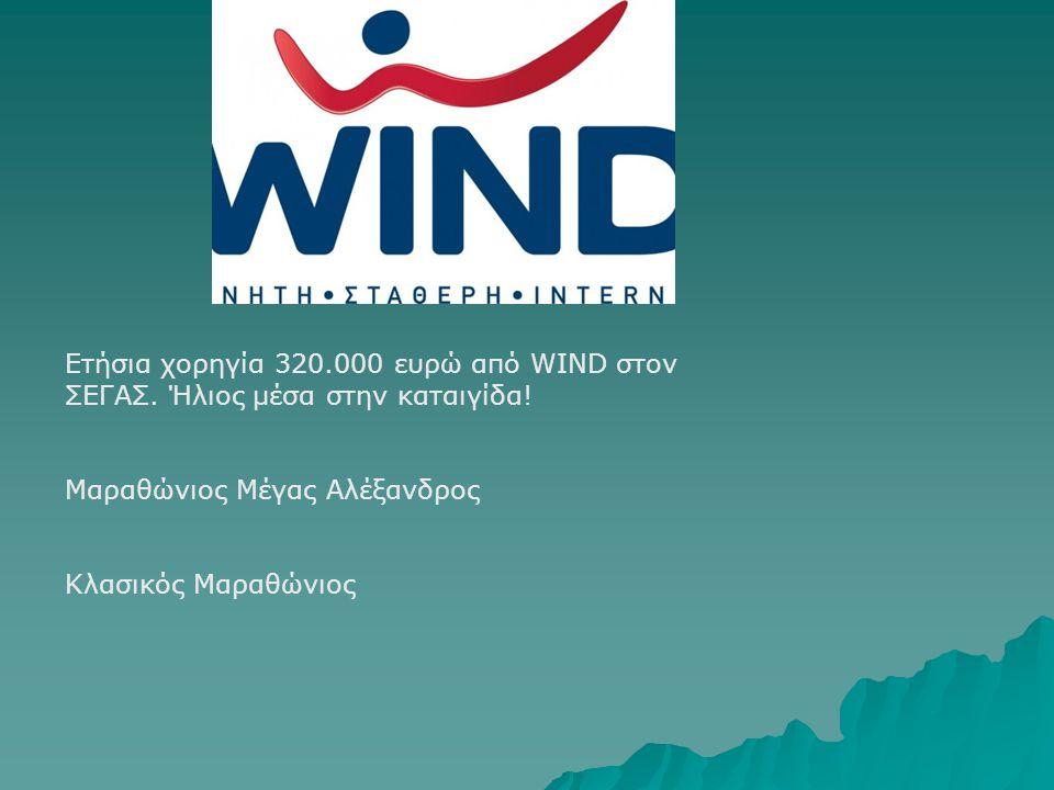 Ετήσια χορηγία 320.000 ευρώ από WIND στον ΣΕΓΑΣ. Ήλιος μέσα στην καταιγίδα! Μαραθώνιος Μέγας Αλέξανδρος Κλασικός Μαραθώνιος