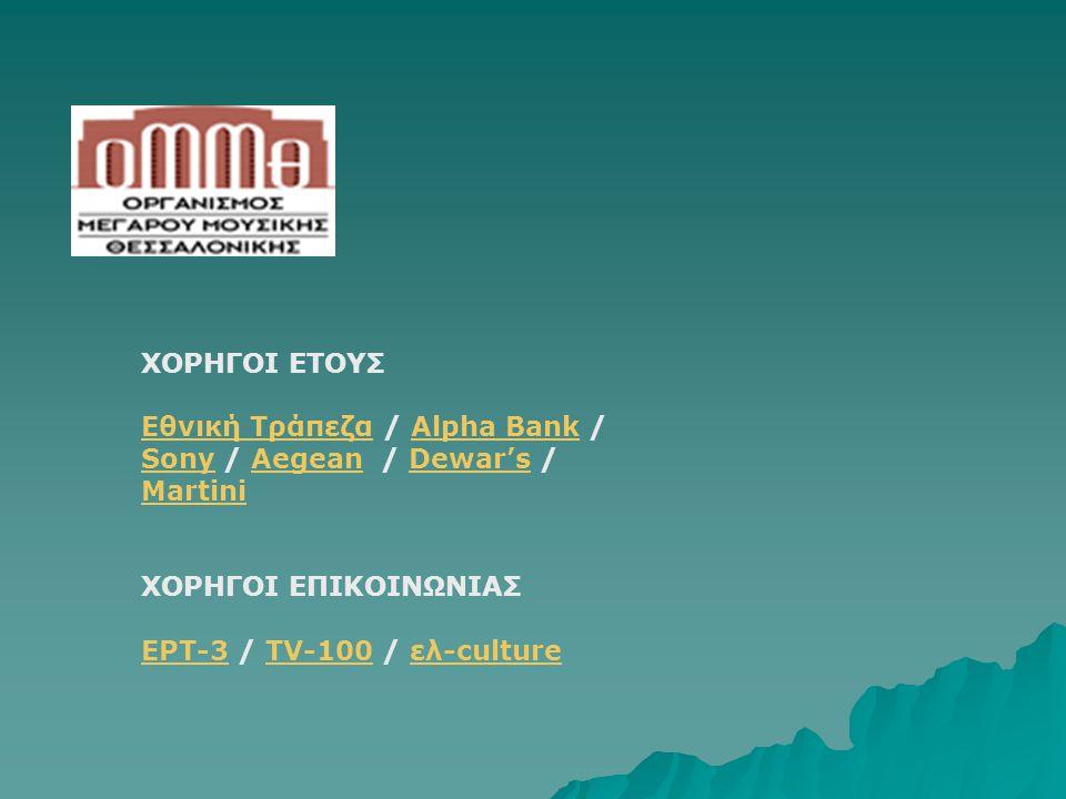 ΧΟΡΗΓΟΙ ΕΤΟΥΣ Εθνική Τράπεζα / Alpha Bank / Sony / Aegean / Dewar's / Martini Εθνική ΤράπεζαAlpha Bank SonyAegeanDewar's Martini ΧΟΡΗΓΟΙ ΕΠΙΚΟΙΝΩΝΙΑΣ