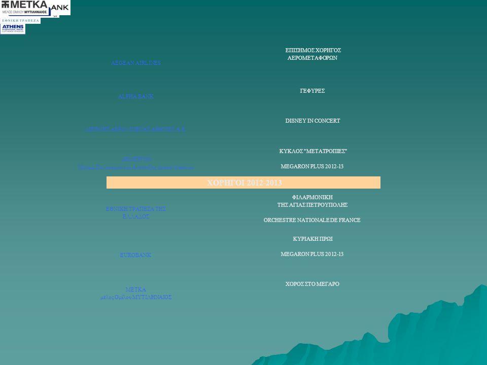 ΧΟΡΗΓΟΙ 2012-2013 AEGEAN AIRLINES ΕΠΙΣΗΜΟΣ ΧΟΡΗΓΟΣ ΑΕΡΟΜΕΤΑΦΟΡΩΝ ALPHA BANK ΓΕΦΥΡΕΣ ΔΙΕΘΝΗΣ ΑΕΡΟΛΙΜΕΝΑΣ ΑΘΗΝΩΝ Α.Ε. DISNEY IN CONCERT ΔΗΜΕΡΓΟΝ Ίδρυμα
