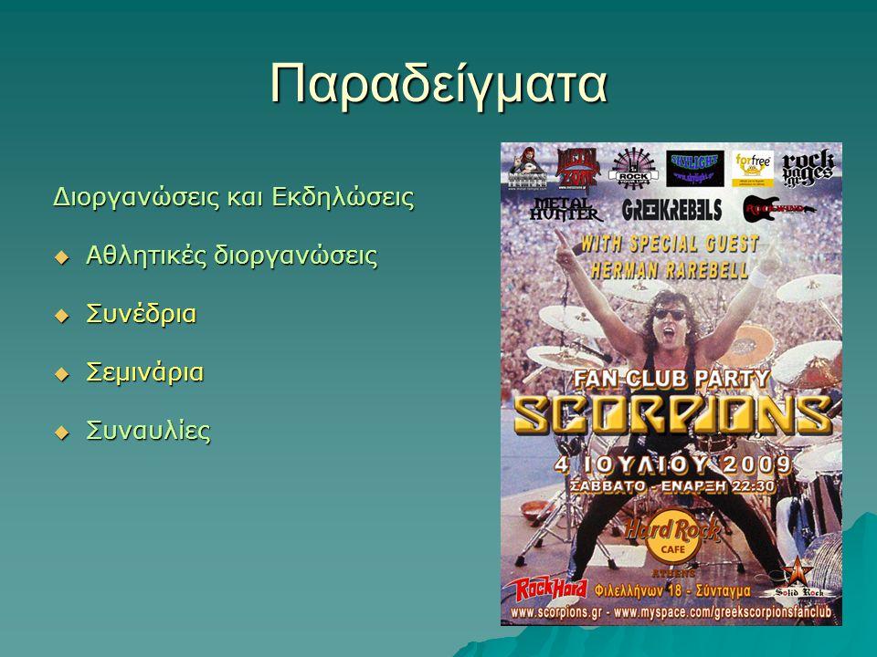 Παραδείγματα Διοργανώσεις και Εκδηλώσεις  Αθλητικές διοργανώσεις  Συνέδρια  Σεμινάρια  Συναυλίες
