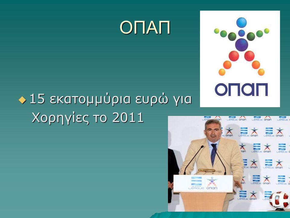 ΟΠΑΠ  15 εκατομμύρια ευρώ για Χορηγίες το 2011 Χορηγίες το 2011