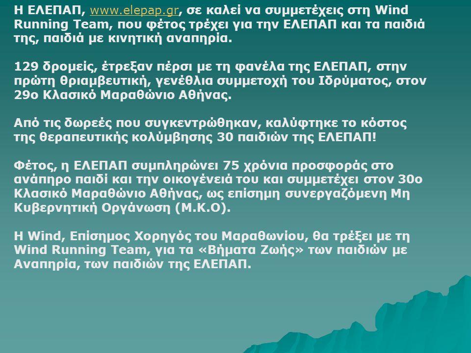 Η ΕΛΕΠΑΠ, www.elepap.gr, σε καλεί να συμμετέχεις στη Wind Running Team, που φέτος τρέχει για την ΕΛΕΠΑΠ και τα παιδιά της, παιδιά με κινητική αναπηρία
