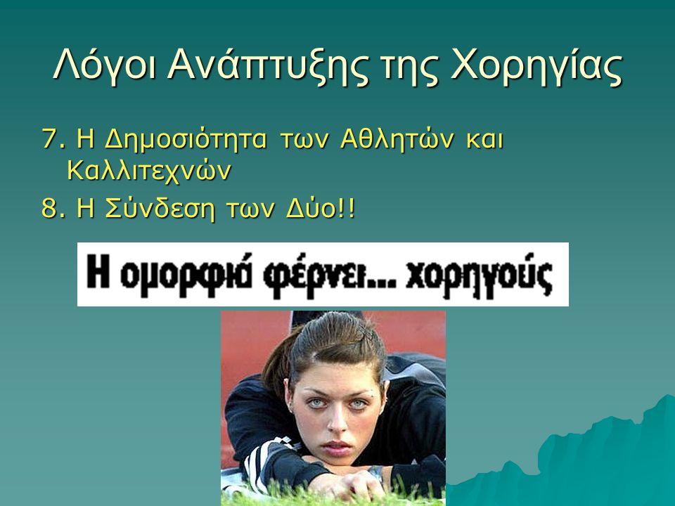 Λόγοι Ανάπτυξης της Χορηγίας 7. Η Δημοσιότητα των Αθλητών και Καλλιτεχνών 8. Η Σύνδεση των Δύο!!