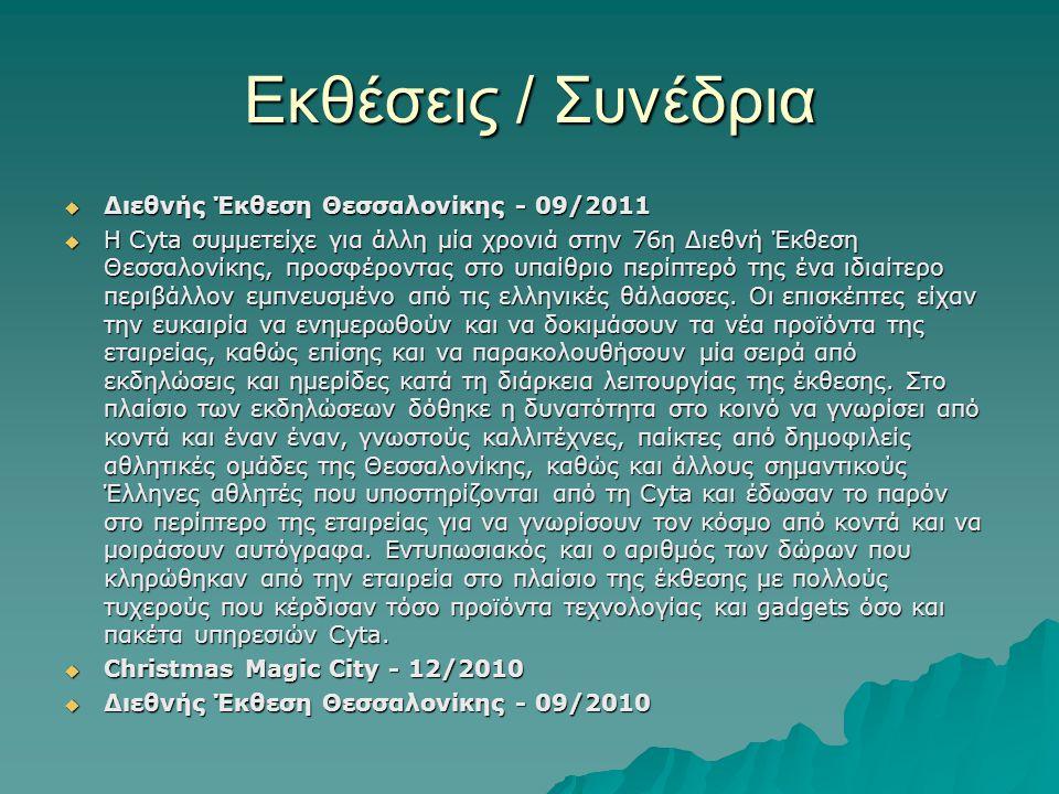 Εκθέσεις / Συνέδρια  Διεθνής Έκθεση Θεσσαλονίκης - 09/2011  Η Cyta συμμετείχε για άλλη μία χρονιά στην 76η Διεθνή Έκθεση Θεσσαλονίκης, προσφέροντας