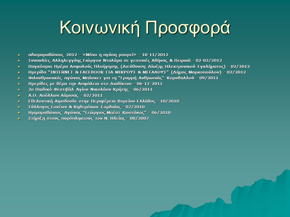 Κοινωνική Προσφορά  αδιομαραθώνιος 2012 - «Μόνο η αγάπη μπορεί» - 10-11/2012  Συναυλίες Αλληλεγγύης Γιώργου Νταλάρα σε γειτονιές Αθήνας & Πειραιά -