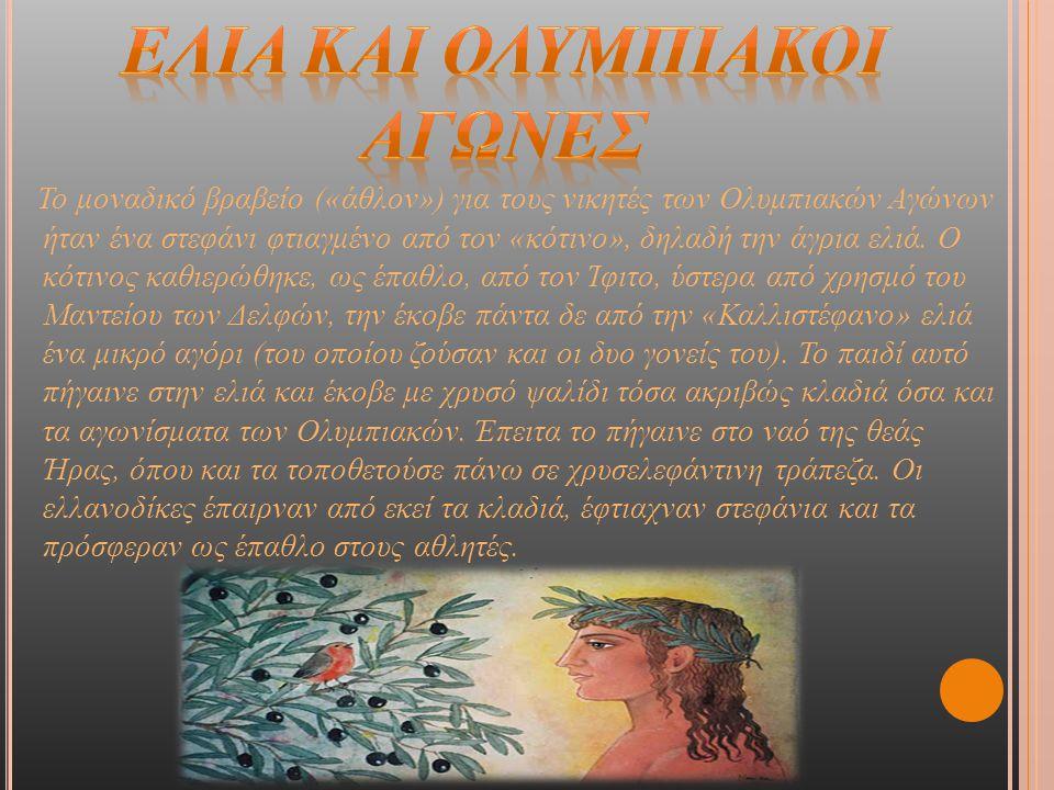 Ο γνωστός πελασγικός μύθος αναφέρεται στον αγώνα της Αθηνάς και του Ποσειδώνα για την προστασία και την ονομασία της Αθήνας.
