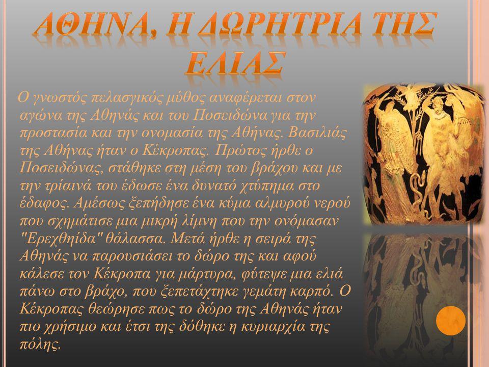 Ο γνωστός πελασγικός μύθος αναφέρεται στον αγώνα της Αθηνάς και του Ποσειδώνα για την προστασία και την ονομασία της Αθήνας. Βασιλιάς της Αθήνας ήταν