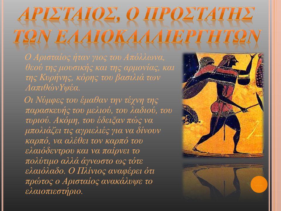 Ο Αρισταίος ήταν γιος του Απόλλωνα, θεού της μουσικής και της αρμονίας, και της Κυρήνης, κόρης του βασιλιά των ΛαπιθώνΥψέα. Οι Νύμφες του έμαθαν την τ