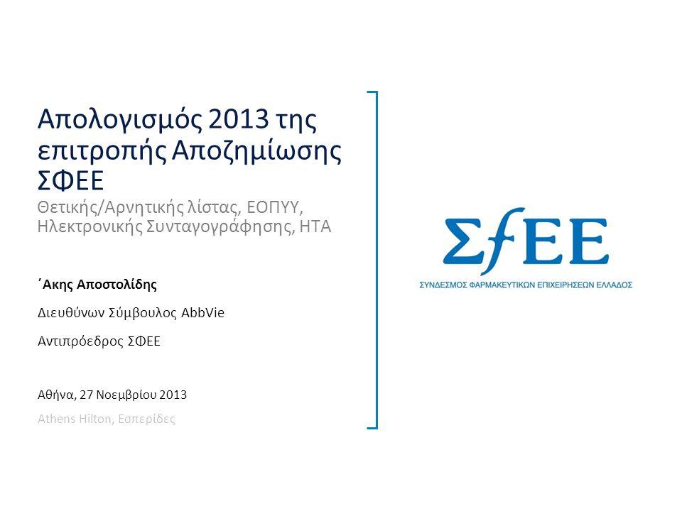 Aπολογισμός 2013 της επιτροπής Αποζημίωσης ΣΦΕΕ Θετικής/Αρνητικής λίστας, ΕΟΠΥΥ, Ηλεκτρονικής Συνταγογράφησης, ΗΤΑ ΄Ακης Αποστολίδης Διευθύνων Σύμβουλ