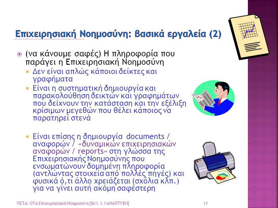 11 ΠΕΤΑ: ΟΤΑ Επιχειρησιακή Νοημοσύνη [Bc1.1.1 ΑΝΑΠΤΥΞΗ]  (να κάνουμε σαφές) Η πληροφορία που παράγει η Επιχειρησιακή Νοημοσύνη  Δεν είναι απλώς κάπο