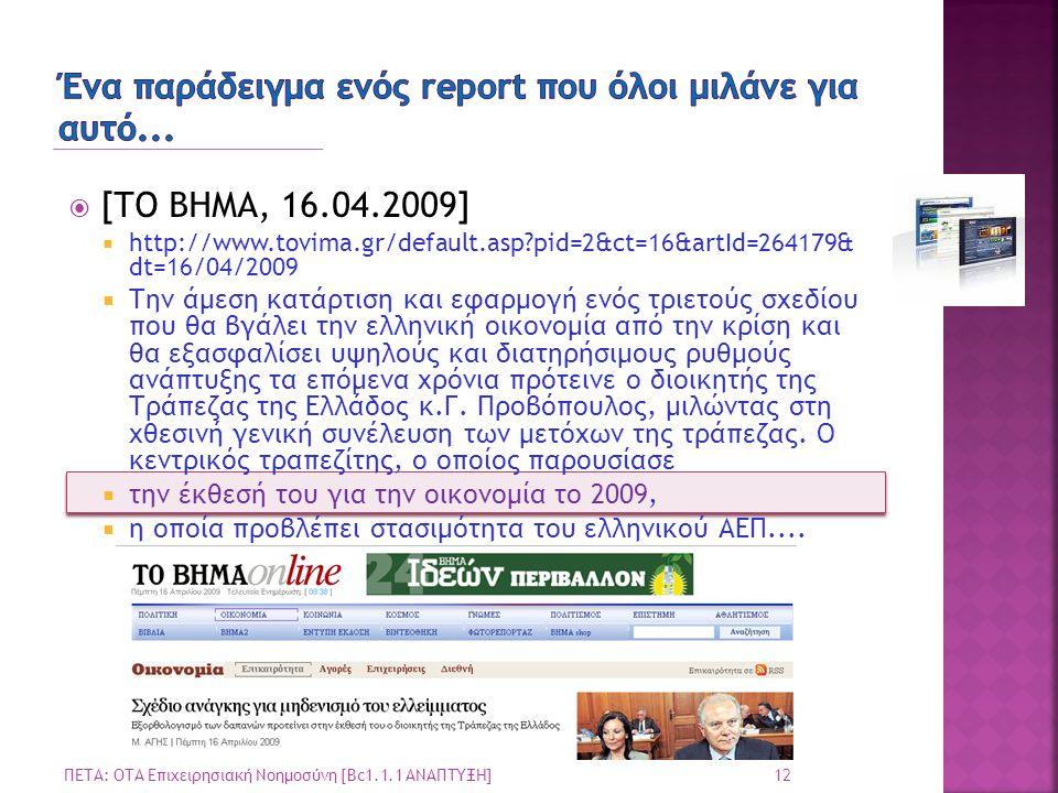  [ΤΟ ΒΗΜΑ, 16.04.2009]  http://www.tovima.gr/default.asp?pid=2&ct=16&artId=264179& dt=16/04/2009  Την άμεση κατάρτιση και εφαρμογή ενός τριετούς σχ
