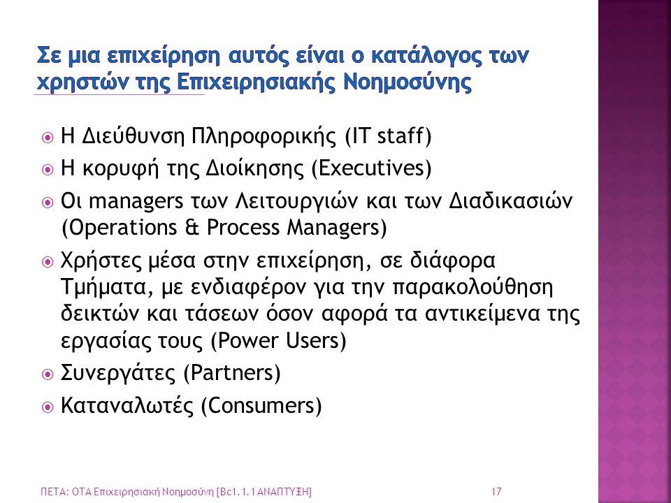  Η Διεύθυνση Πληροφορικής (IT staff)  Η κορυφή της Διοίκησης (Executives)  Οι managers των Λειτουργιών και των Διαδικασιών (Operations & Process Ma