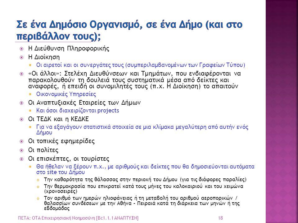  Η Διεύθυνση Πληροφορικής  Η Διοίκηση  Οι αιρετοί και οι συνεργάτες τους (συμπεριλαμβανομένων των Γραφείων Τύπου)  «Οι άλλοι»: Στελέχη Διευθύνσεων