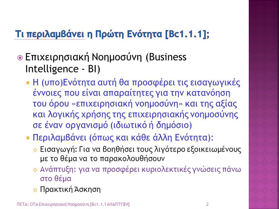  Επιχειρησιακή Νοημοσύνη (Business Intelligence - ΒΙ)  Η (υπο)Ενότητα αυτή θα προσφέρει τις εισαγωγικές έννοιες που είναι απαραίτητες για την κατανό