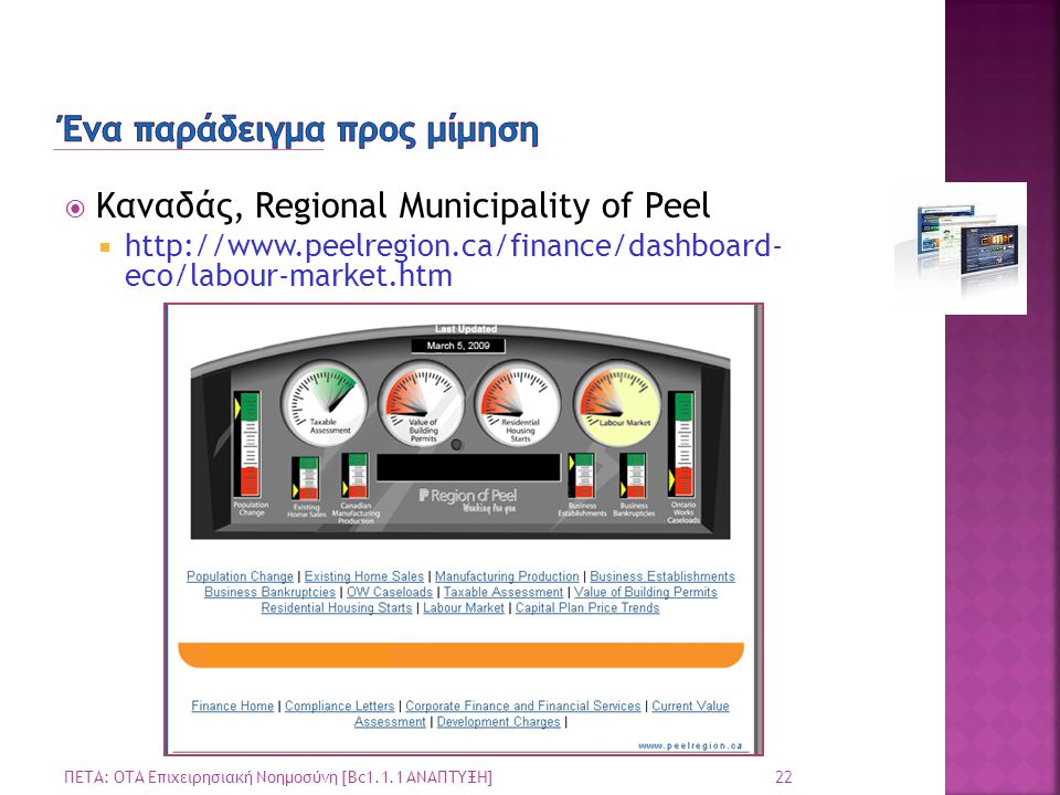  Καναδάς, Regional Municipality of Peel  http://www.peelregion.ca/finance/dashboard- eco/labour-market.htm 22 ΠΕΤΑ: ΟΤΑ Επιχειρησιακή Νοημοσύνη [Bc1