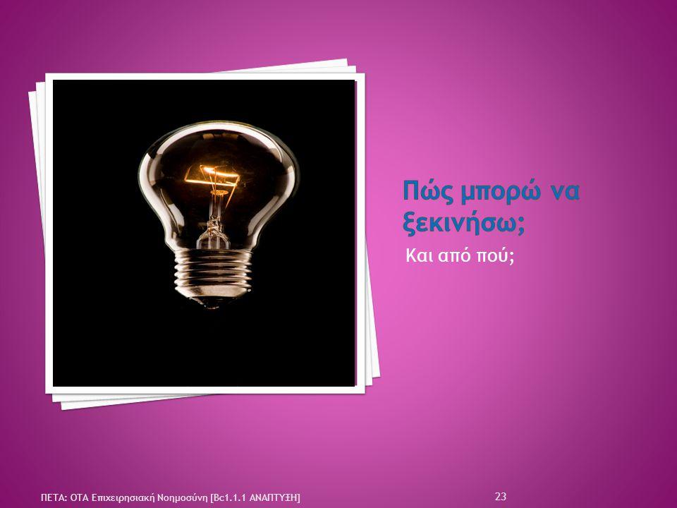 Και από πού; ΠΕΤΑ: ΟΤΑ Επιχειρησιακή Νοημοσύνη [Bc1.1.1 ΑΝΑΠΤΥΞΗ] 23