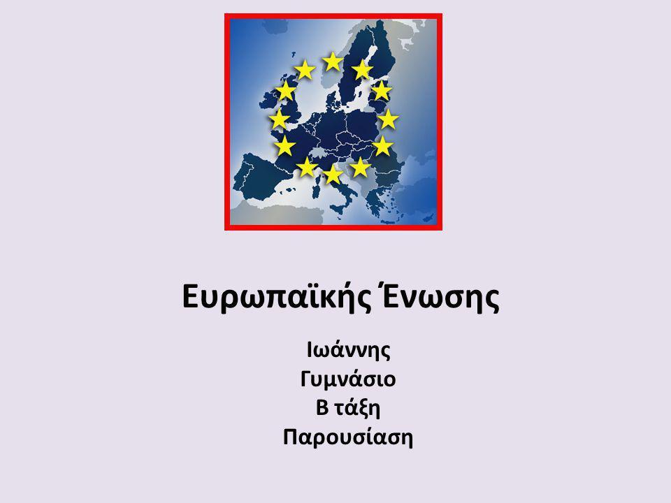 Ευρωπαϊκής Ένωσης Ιωάννης Γυμνάσιο Β τάξη Παρουσίαση