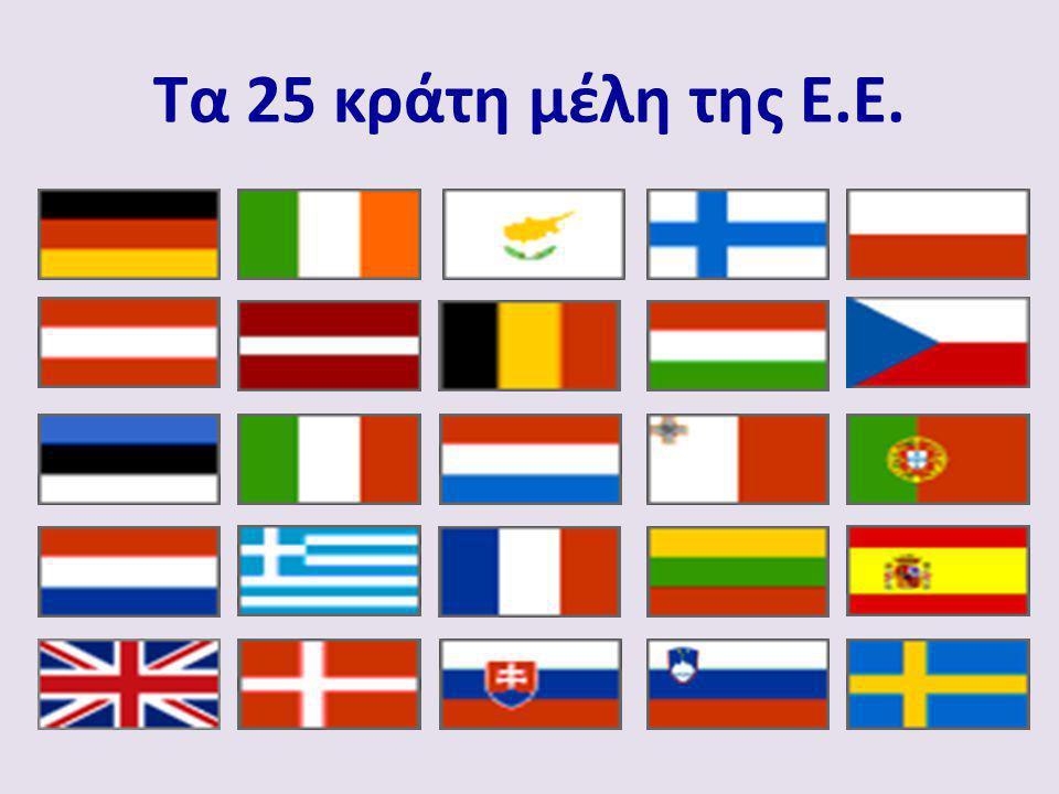 Τα 25 κράτη μέλη της Ε.Ε.
