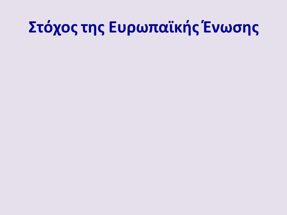 Στόχος της Ευρωπαϊκής Ένωσης