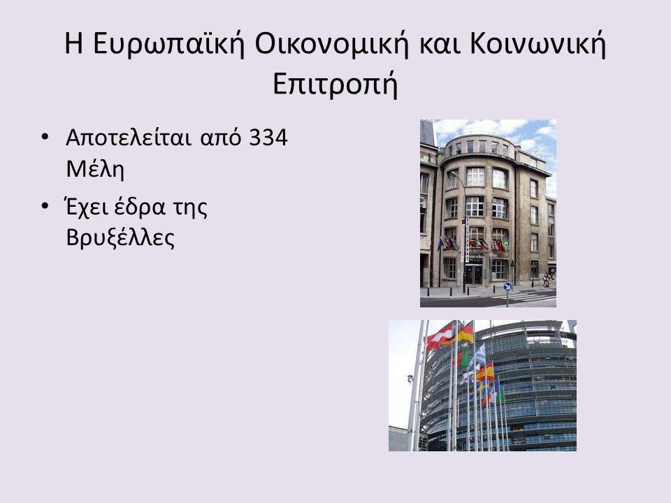Η Ευρωπαϊκή Οικονομική και Κοινωνική Επιτροπή • Αποτελείται από 334 Μέλη • Έχει έδρα της Βρυξέλλες