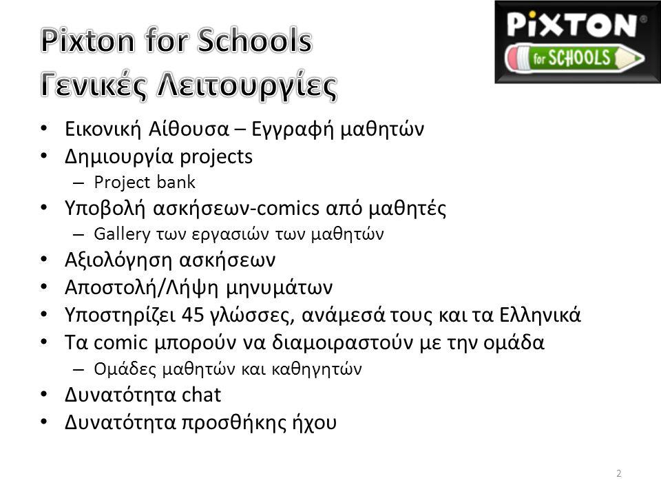 • Εικονική Αίθουσα – Εγγραφή μαθητών • Δημιουργία projects – Project bank • Υποβολή ασκήσεων-comics από μαθητές – Gallery των εργασιών των μαθητών • Α