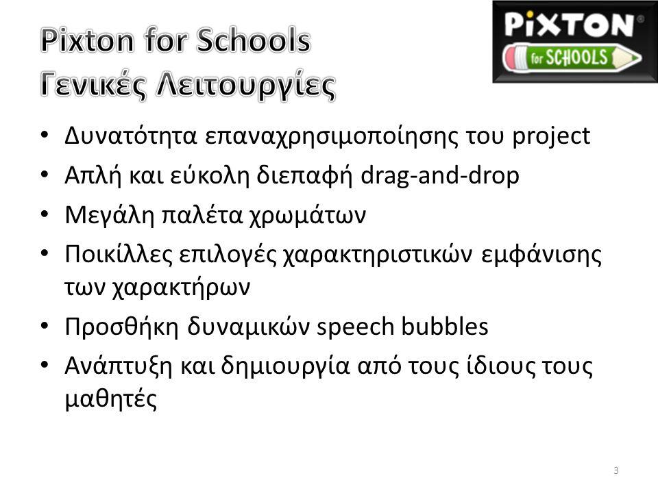 • Δυνατότητα επαναχρησιμοποίησης του project • Απλή και εύκολη διεπαφή drag-and-drop • Μεγάλη παλέτα χρωμάτων • Ποικίλλες επιλογές χαρακτηριστικών εμφάνισης των χαρακτήρων • Προσθήκη δυναμικών speech bubbles • Ανάπτυξη και δημιουργία από τους ίδιους τους μαθητές 3