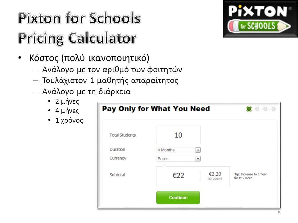 • Κόστος (πολύ ικανοποιητικό) – Ανάλογο με τον αριθμό των φοιτητών – Τουλάχιστον 1 μαθητής απαραίτητος – Ανάλογο με τη διάρκεια • 2 μήνες • 4 μήνες • 1 χρόνος 5