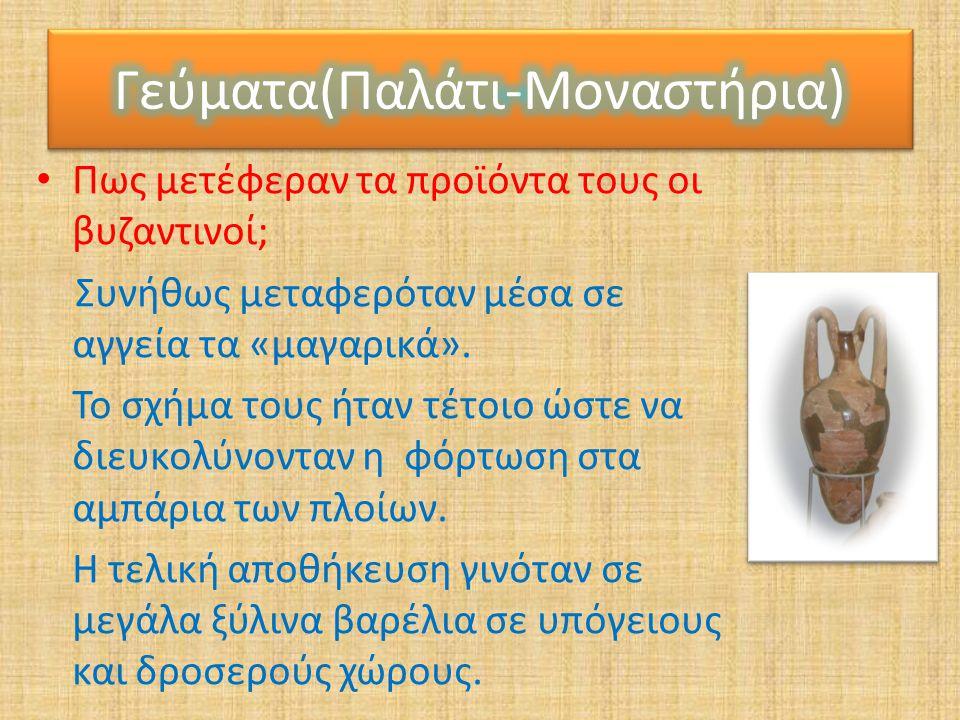 Γεύματα(Παλάτι-Μοναστηρια) • Πως μετέφεραν τα προϊόντα τους οι βυζαντινοί; Συνήθως μεταφερόταν μέσα σε αγγεία τα «μαγαρικά». Το σχήμα τους ήταν τέτοιο
