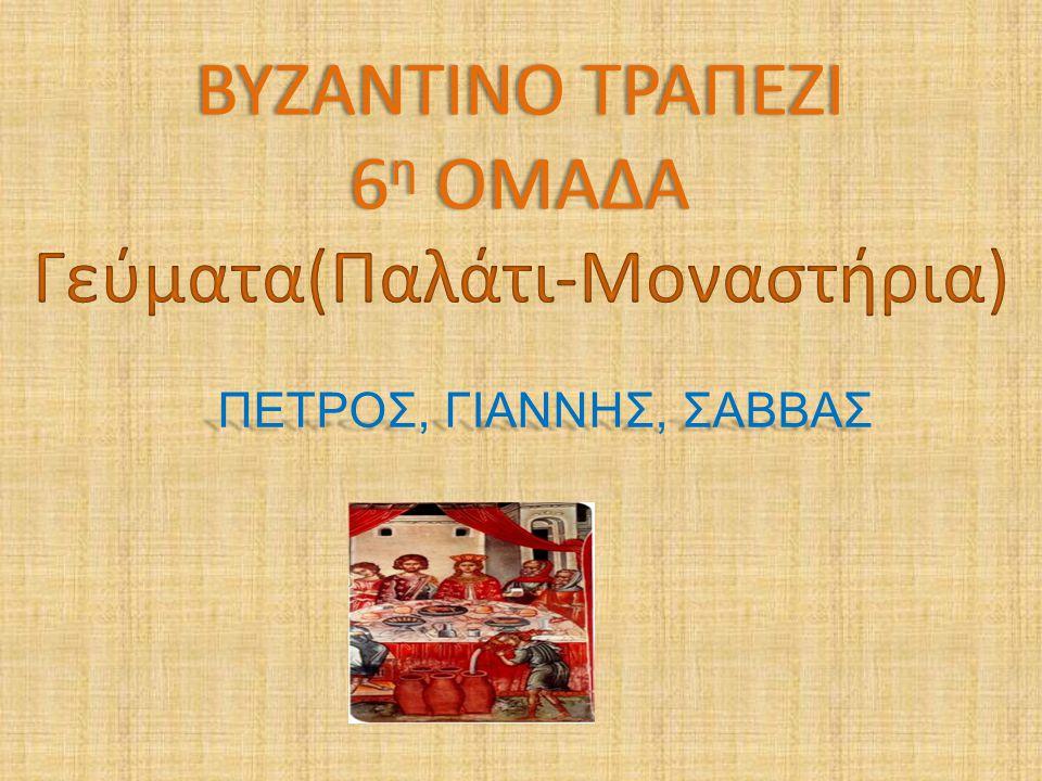 ΠΕΤΡΟΣ, ΓΙΑΝΝΗΣ, ΣΑΒΒΑΣ