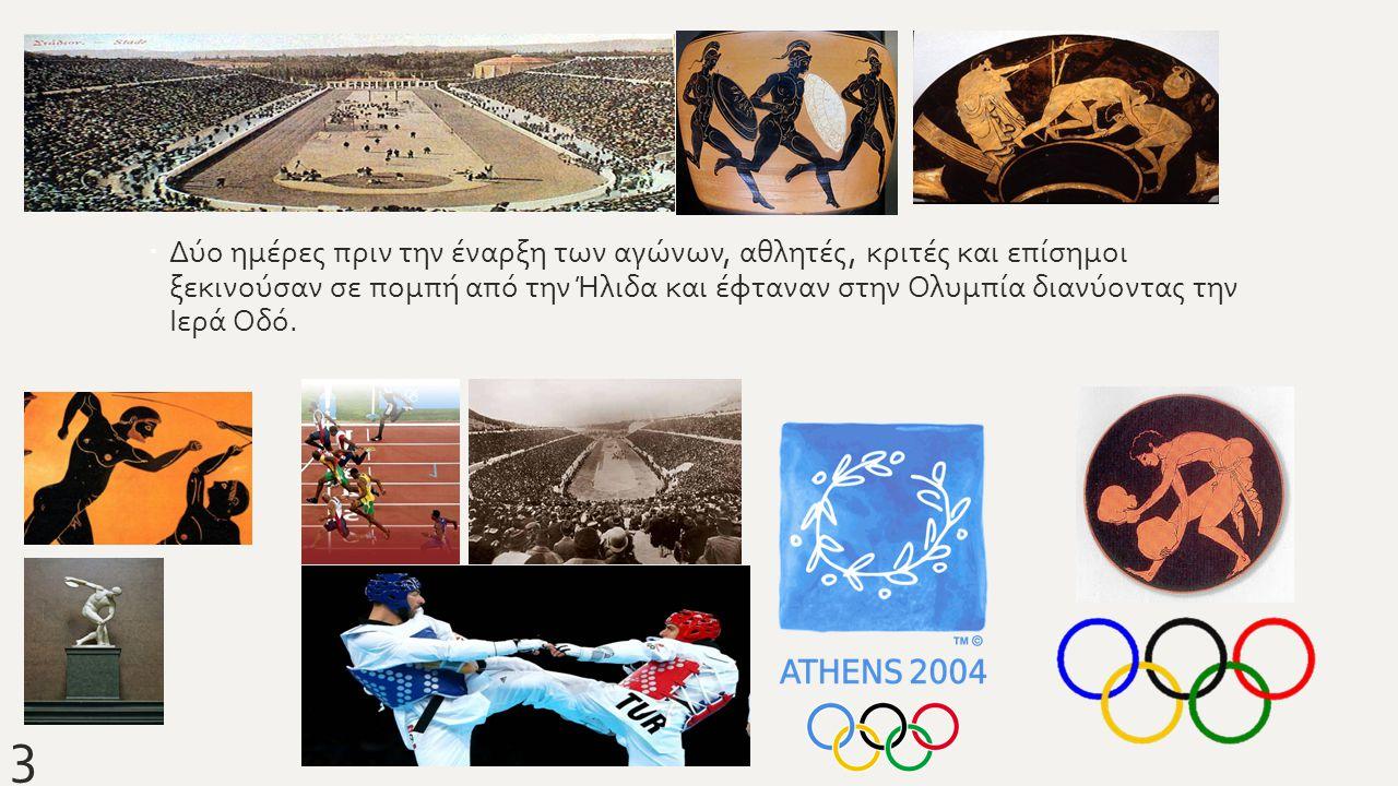 Το παλαιότερο και σημαντικότερο άθλημα των Ολυμπιακών Αγώνων ήταν ο δρόμος.