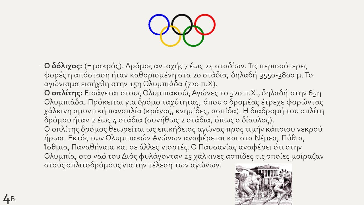πάλη 4Γ4Γ Η Α πό τα πιο αγαπημένα αγωνίσματα στην αρχαία Ελλάδα ήταν η πάλη.