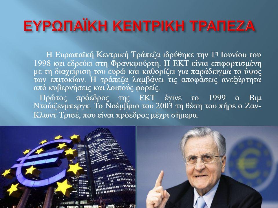 Η Ευρωπαϊκή K εντρική T ράπεζα ιδρύθηκε την 1 η Ιουνίου του 1998 και εδρεύει στη Φρανκφούρτη.