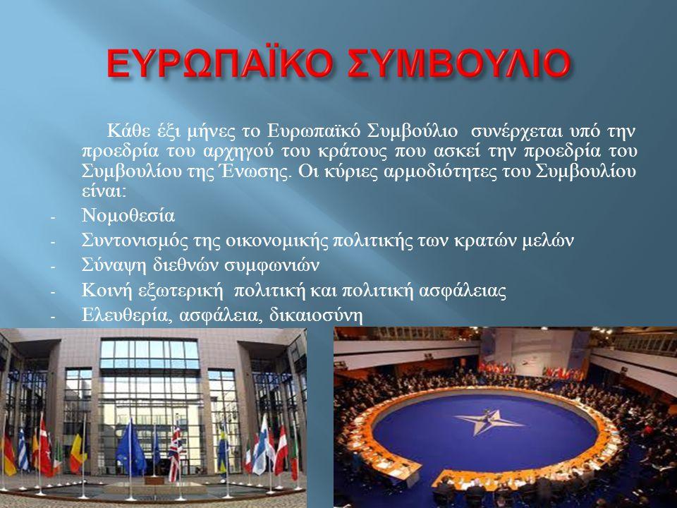 Κάθε έξι μήνες το Ευρωπαϊκό Συμβούλιο συνέρχεται υπό την προεδρία του αρχηγού του κράτους που ασκεί την προεδρία του Συμβουλίου της Ένωσης.