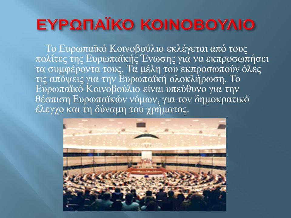 Το Ευρωπαϊκό Κοινοβούλιο εκλέγεται από τους πολίτες της Ευρωπαϊκής Ένωσης για να εκπροσωπήσει τα συμφέροντα τους.