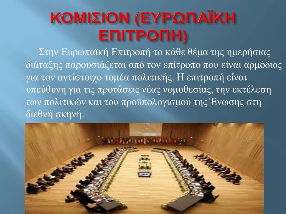 Στην Ευρωπαϊκή Επιτροπή το κάθε θέμα της ημερήσιας διάταξης παρουσιάζεται από τον επίτροπο που είναι αρμόδιος για τον αντίστοιχο τομέα πολιτικής.